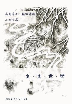 syoujouzeze2 - コピー (551x800) (551x800).jpg